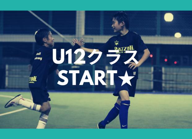 英語サッカー U12開校
